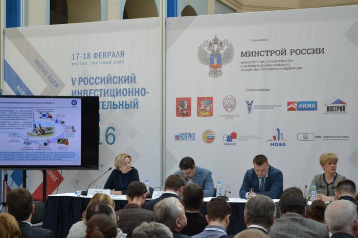 Всероссийское совещание по BIM на РИСФ